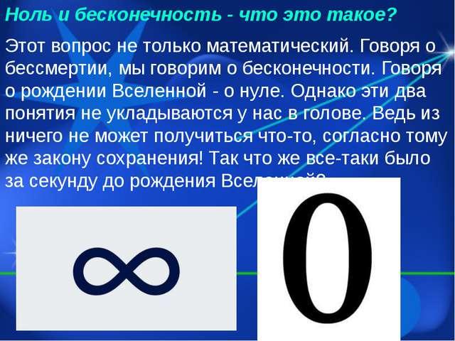 Ноль и бесконечность - что это такое? Этот вопрос не только математический. Г...