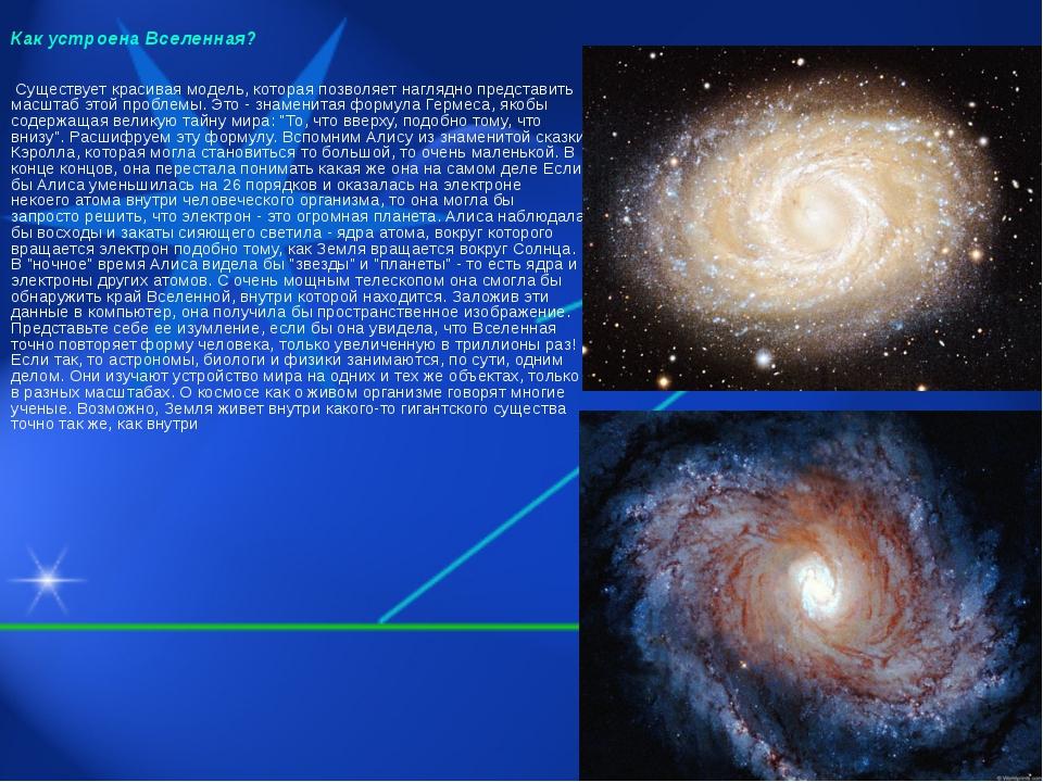 Как устроена Вселенная? Существует красивая модель, которая позволяет нагляд...