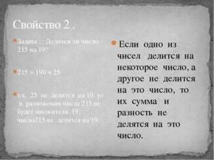 Свойство 2 . Задача : Делится ли число 215 на 19? 215 = 190 + 25 т.к. 25 не д