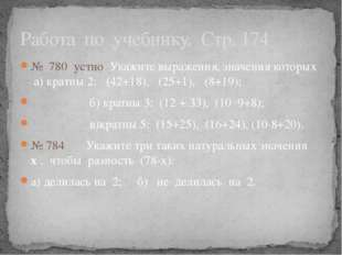 № 780 устно Укажите выражения, значения которых а) кратны 2: (42+18), (25+1),