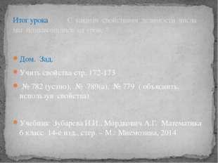Дом. Зад. Учить свойства стр. 172-173 № 782 (устно), № 789(а), № 779 ( объясн