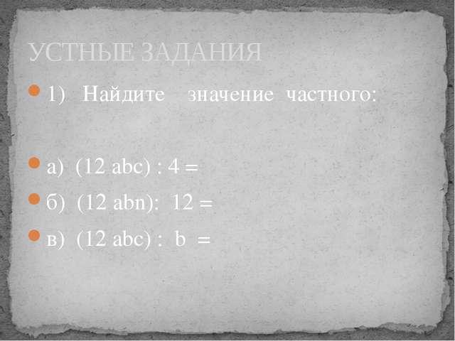 1) Найдите значение частного: а) (12 abc) : 4 = б) (12 аbn): 12 = в) (12 abc)...