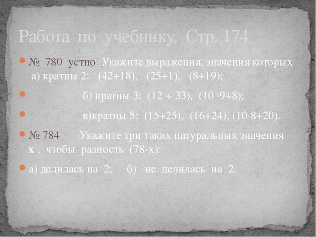 № 780 устно Укажите выражения, значения которых а) кратны 2: (42+18), (25+1),...