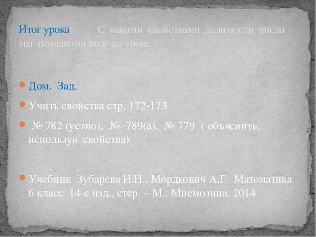 Дом. Зад. Учить свойства стр. 172-173 № 782 (устно), № 789(а), № 779 ( объясн...