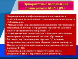 Приоритетные направления плана работы МКУ ЦРО Координационная, информационная