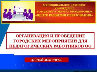 МУНИЦИПАЛЬНОЕ КАЗЕННОЕ УЧРЕЖДЕНИЕ ГОРОДСКОГО ОКРУГА ГОРОД ВОРОНЕЖ «ЦЕНТР РАЗВ