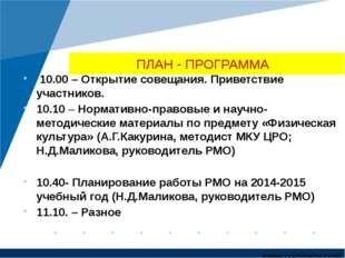 ПЛАН - ПРОГРАММА 10.00 – Открытие совещания. Приветствие участников. 10.10