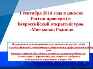 1 сентября 2014 года вшколах России проводится Всероссийский открытый урок «