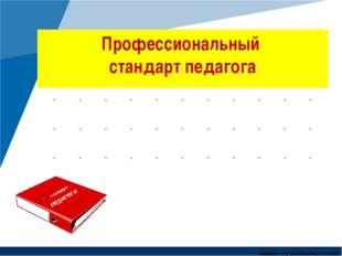 Профессиональный стандарт педагога стандарт педагога www.company.com www.comp