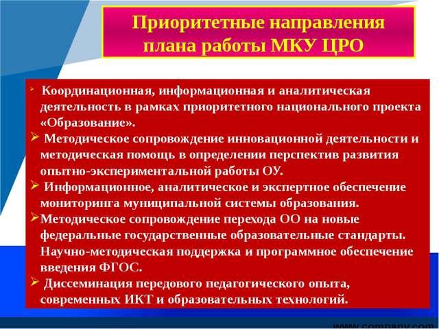 Приоритетные направления плана работы МКУ ЦРО Координационная, информационная...