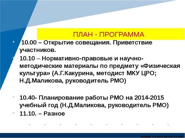 ПЛАН - ПРОГРАММА 10.00 – Открытие совещания. Приветствие участников. 10.10...