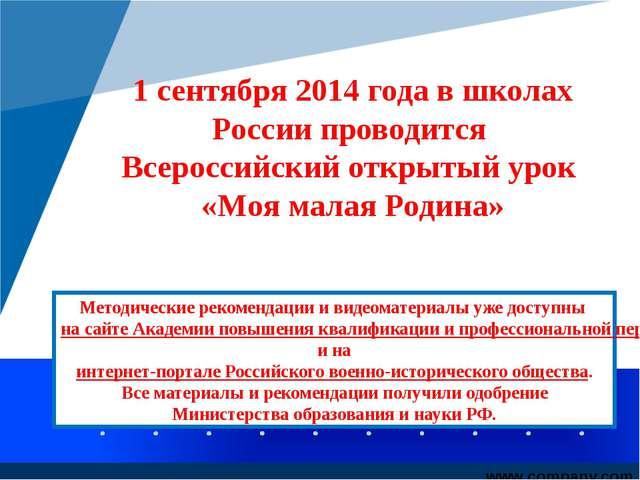 1 сентября 2014 года вшколах России проводится Всероссийский открытый урок «...