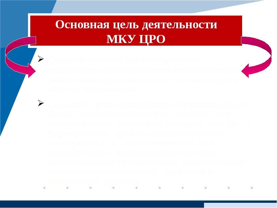 Основная цель деятельности МКУ ЦРО Создание условий для непрерывного професс...