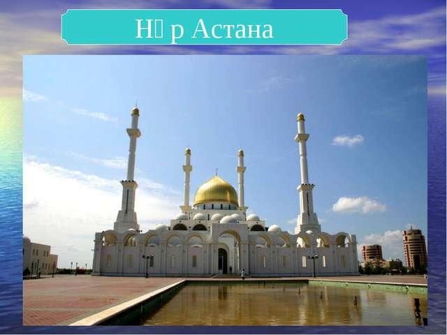Нұр Астана