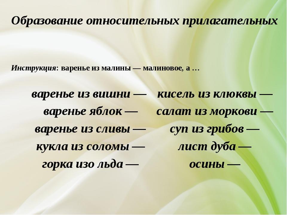 Образование относительных прилагательных Инструкция: варенье из малины — мали...
