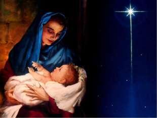 В момент рождения Иисуса на небе зажглась звезда. По этой звезде простые паст