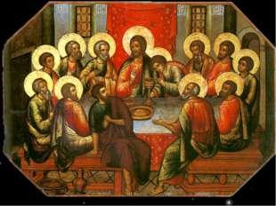 У Иисуса было двенадцать ближайших учеников У Иисуса было У Иисуса было двена