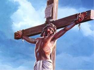 Римские власти осудили Иисуса на позорную казнь – распятие на кресте…