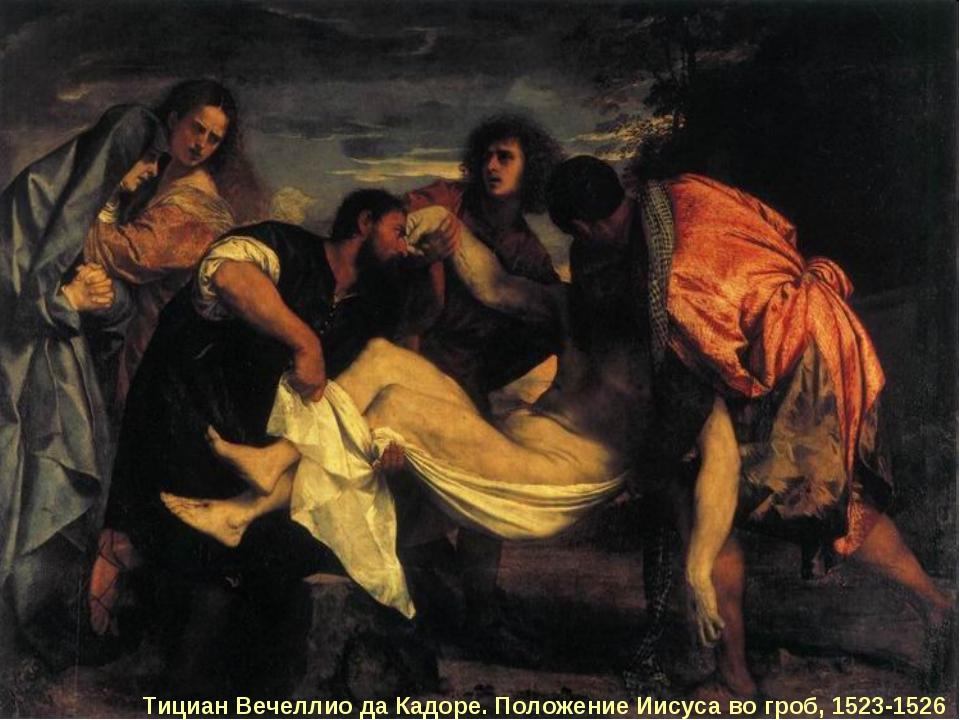 Друзья Иисуса сняли мертвое тело с креста и похоронили его…. Друзья Иисуса сн...
