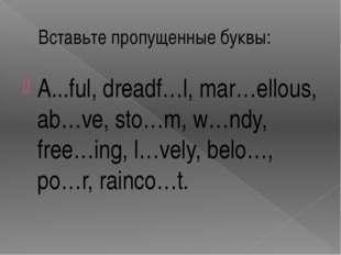 Вставьте пропущенные буквы: A...ful, dreadf…l, mar…ellous, ab…ve, sto…m, w…nd