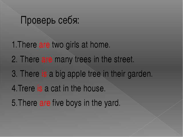 Проверь себя: 1.There are two girls at home. 2. There are many trees in the s...