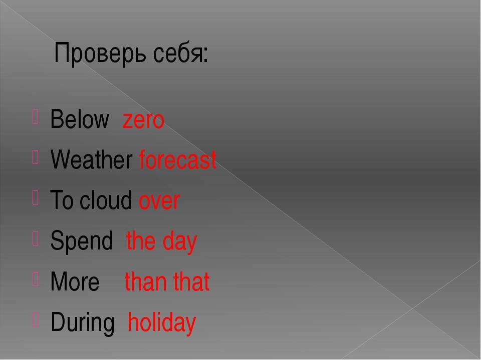 Проверь себя: Below zero Weather forecast To cloud over Spend the day More th...