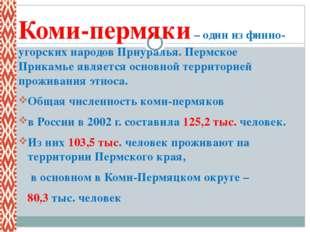 Коми-пермяки – один из финно-угорских народов Приуралья. Пермское Прикамье я