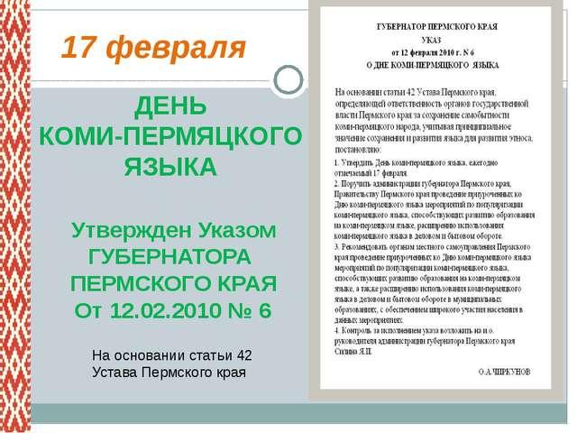 17 февраля Утвержден Указом ГУБЕРНАТОРА ПЕРМСКОГО КРАЯ От 12.02.2010 № 6 На о...