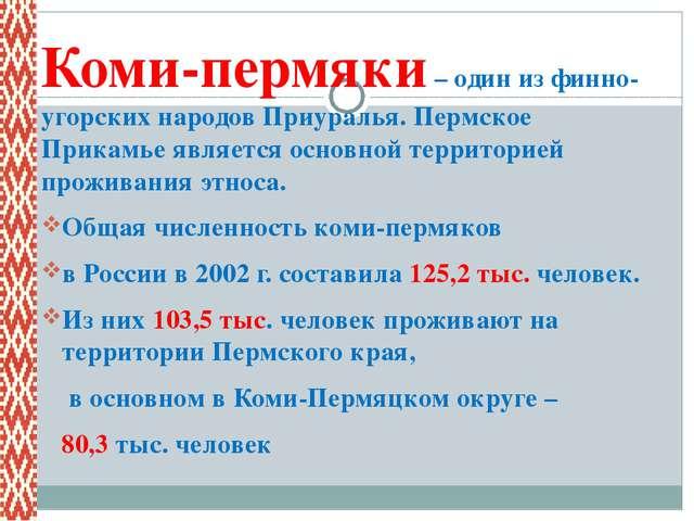 Коми-пермяки – один из финно-угорских народов Приуралья. Пермское Прикамье я...