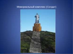 Мемориальный комплекс (Солдат)
