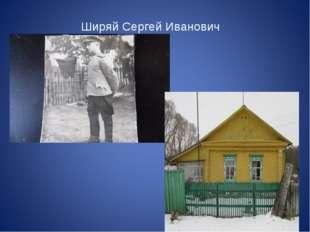 Ширяй Сергей Иванович