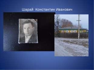 Шарай Константин Иванович