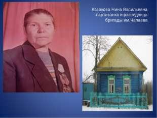 Казакова Нина Васильевна партизанка и разведчица бригады им.Чапаева