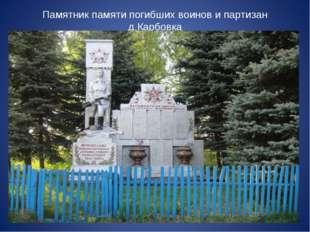 Памятник памяти погибших воинов и партизан д.Карбовка