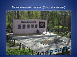Мемориальный комплекс (Братская могила)