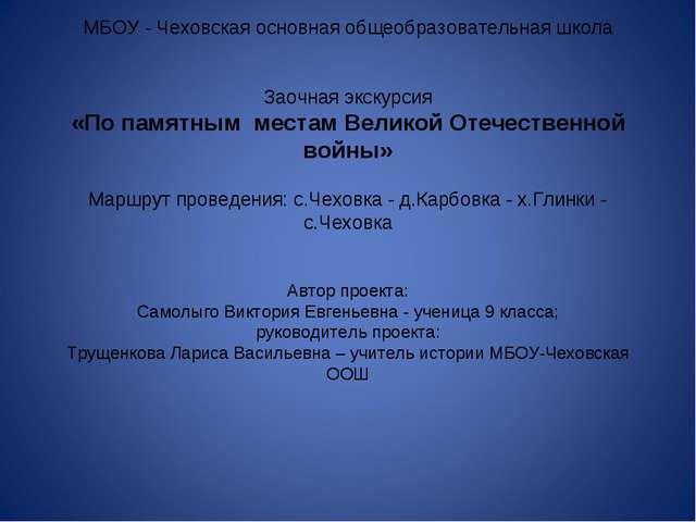 МБОУ - Чеховская основная общеобразовательная школа Заочная экскурсия «По пам...