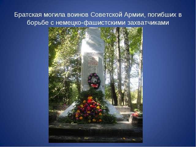 Братская могила воинов Советской Армии, погибших в борьбе с немецко-фашистски...