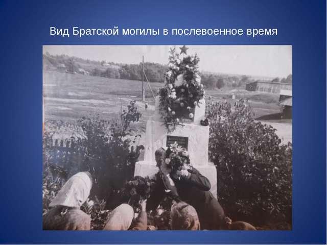 Вид Братской могилы в послевоенное время
