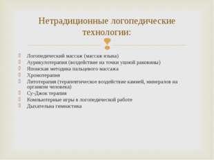 Логопедический массаж (массаж языка) Аурикулотерапия (воздействие на точки уш