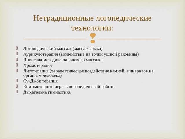 Логопедический массаж (массаж языка) Аурикулотерапия (воздействие на точки уш...