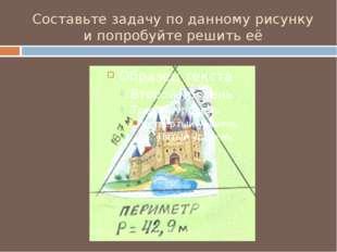 Составьте задачу по данному рисунку и попробуйте решить её