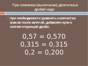 При сложении (вычитании) десятичных дробей надо: при необходимости уравнять