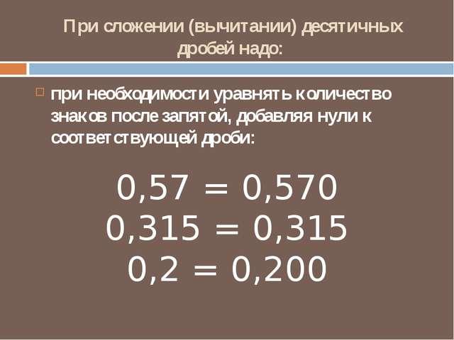 При сложении (вычитании) десятичных дробей надо: при необходимости уравнять...