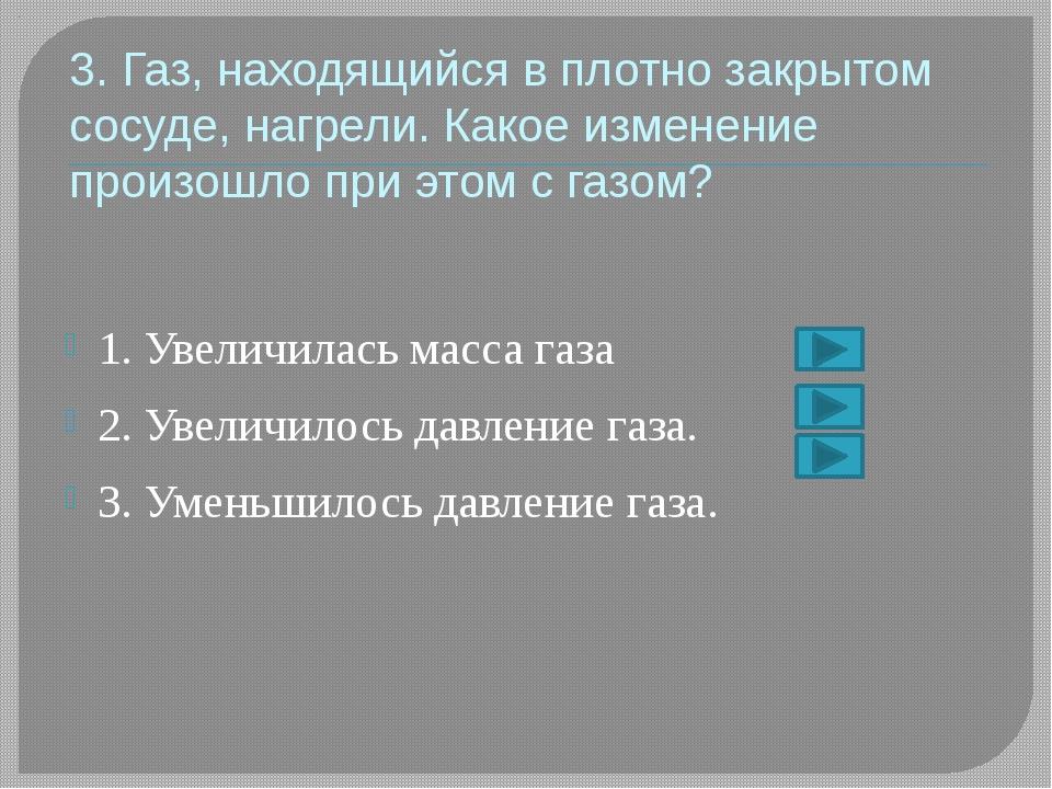 4. По какой формуле можно определить давление жидкости на дно сосуда? 1. p =...