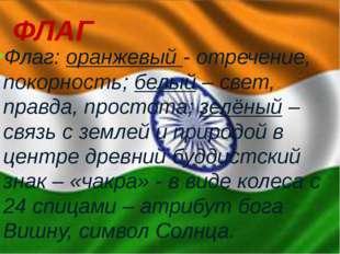 ФЛАГ Флаг:оранжевый- отречение, покорность;белый– свет, правда, простота;