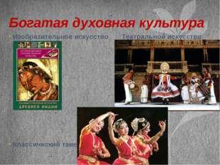 Богатая духовная культура Изобразительное искусство Театральной искусство Кла