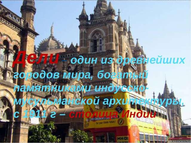 Дели – один из древнейших городов мира, богатый памятниками индусско-мусульма...