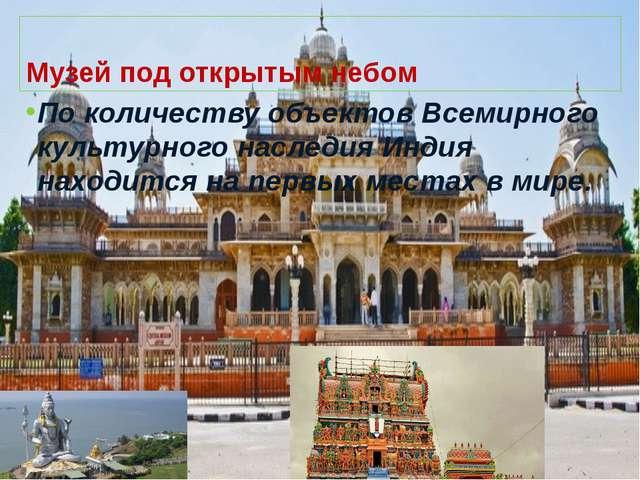 Музей под открытым небом По количеству объектов Всемирного культурного наслед...