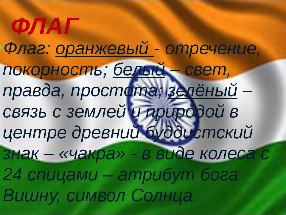 ФЛАГ Флаг:оранжевый- отречение, покорность;белый– свет, правда, простота;...