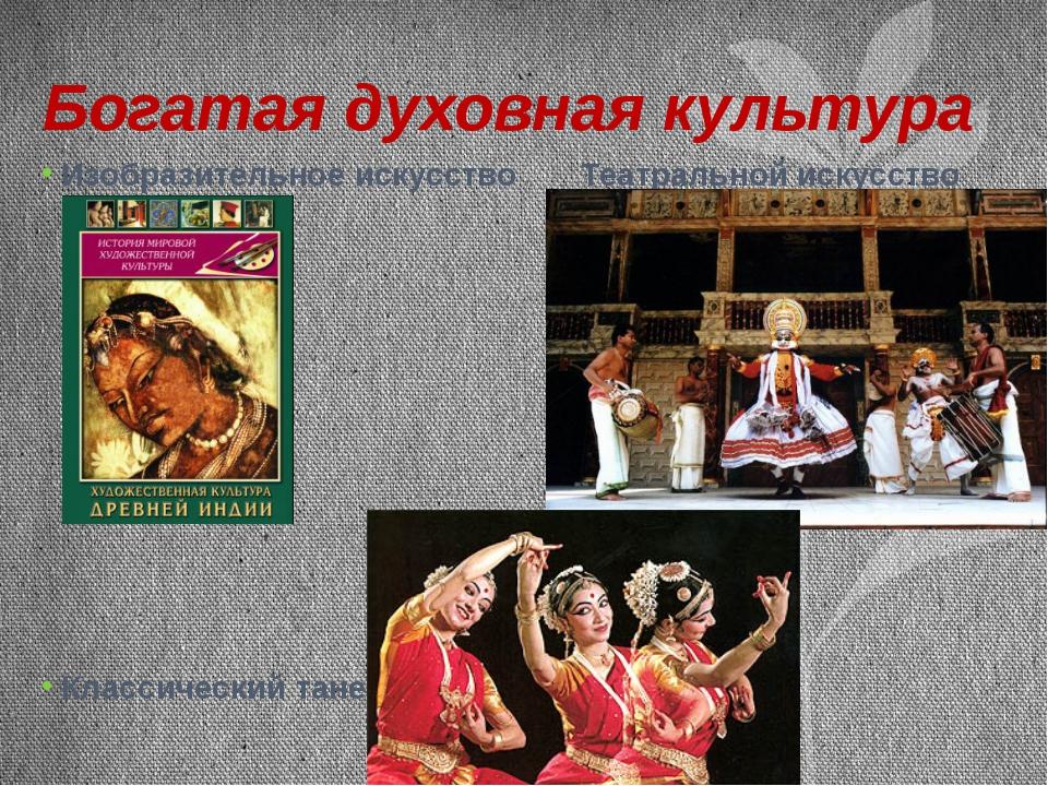 Богатая духовная культура Изобразительное искусство Театральной искусство Кла...